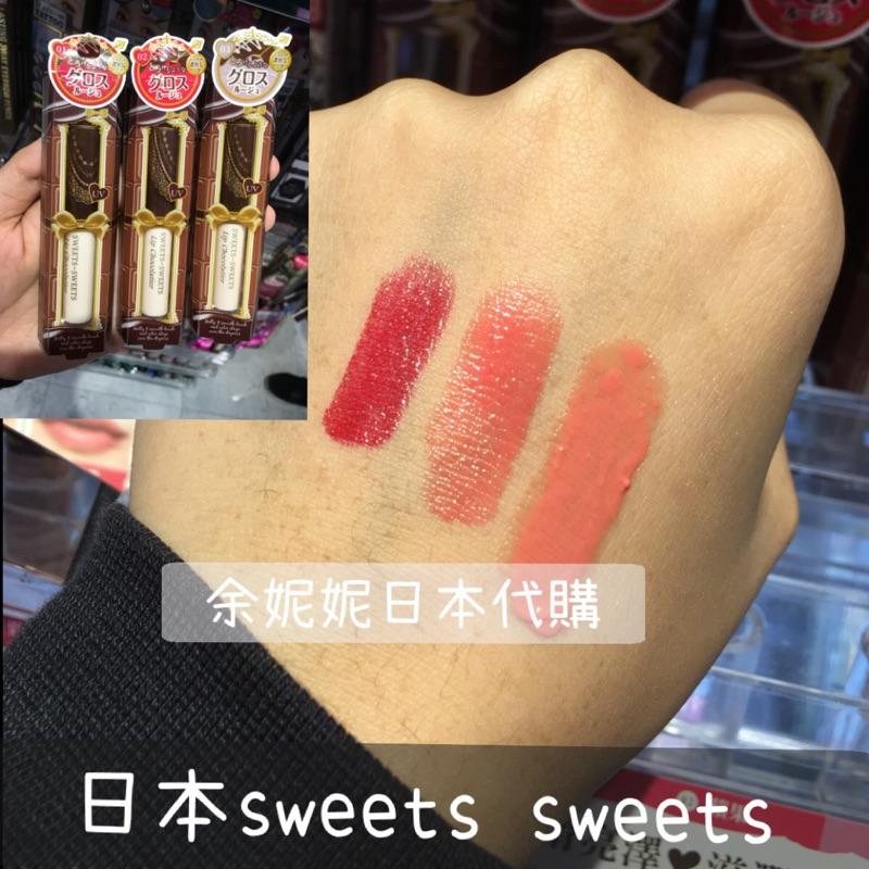 sweets sweets 巧克力職人滑順蜜唇膏