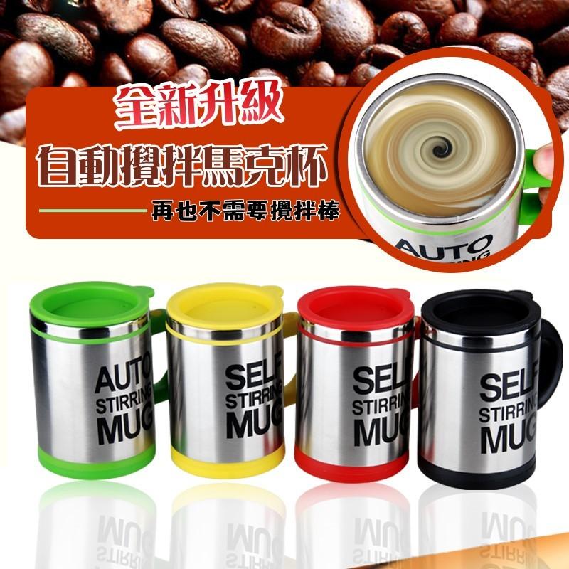 自動攪拌咖啡杯乾電池式懶人咖啡杯400ML 容量電動式奶泡不銹鋼 杯馬克杯飲料杯F0024
