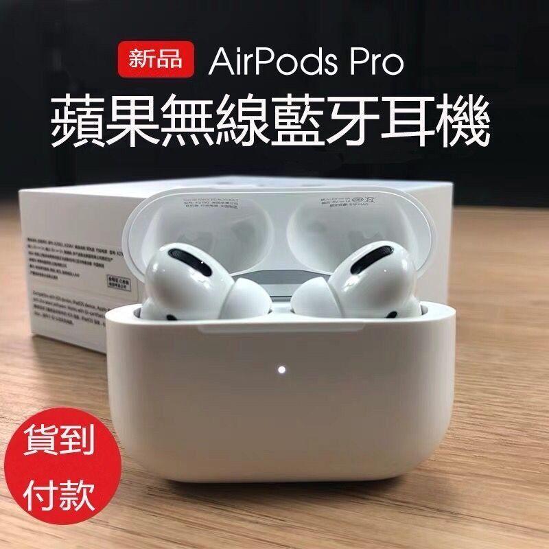 現貨免運 蘋果Apple AirPods Pro3 無線 藍芽耳機 降噪版 運動耳機 台灣 原廠公司貨 改名定位