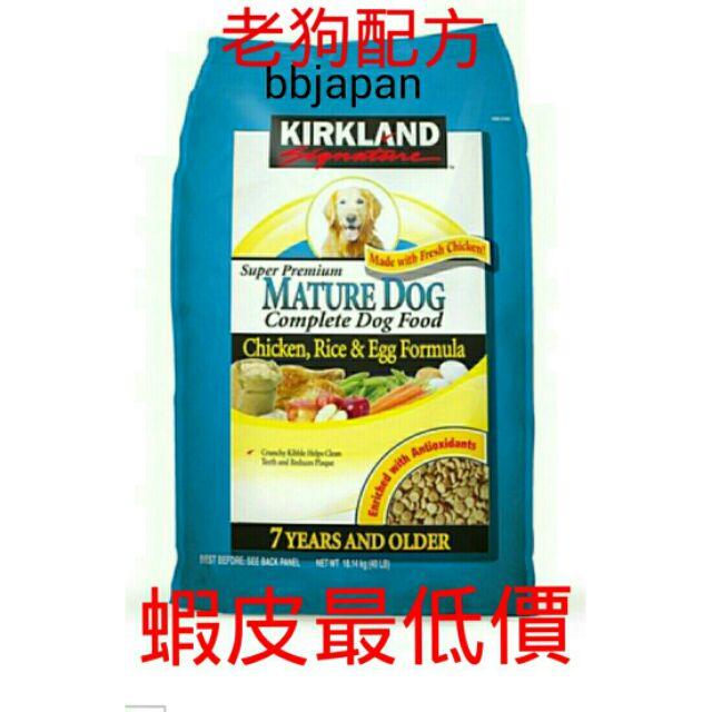 Kirkland 科克蘭雞肉米配方七歲以上配方乾狗糧18 14 公斤好市多costco 代