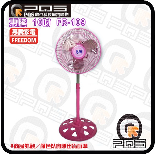 ~台南PQS ~惠騰FR 109 10 吋多 循環扇電風扇直立扇風扇涼扇工業扇MIT