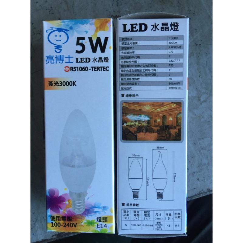 ~LION 光屋~高效率LED E14 燈頭5w 水晶燈泡