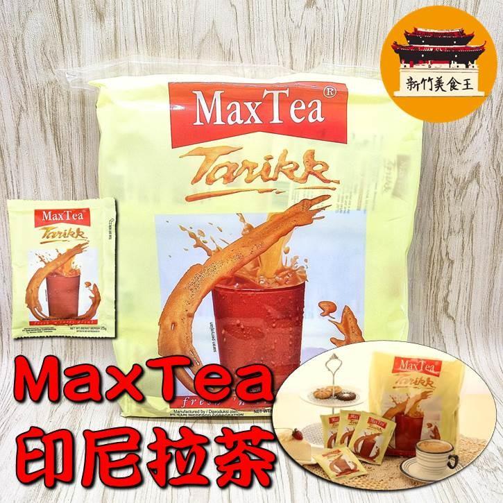印尼拉茶MAXTEA Tarikk 美詩即溶奶茶沖泡式飲品上班這檔事東南亞-~新竹美食王~
