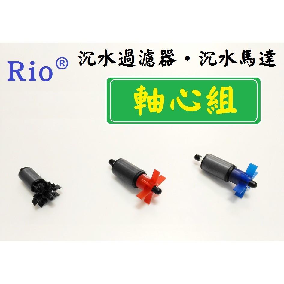 陶瓷耐用~軸心 沉水過濾器、沉水馬達!Rio 90 Rio 200 Rio 400 Rio