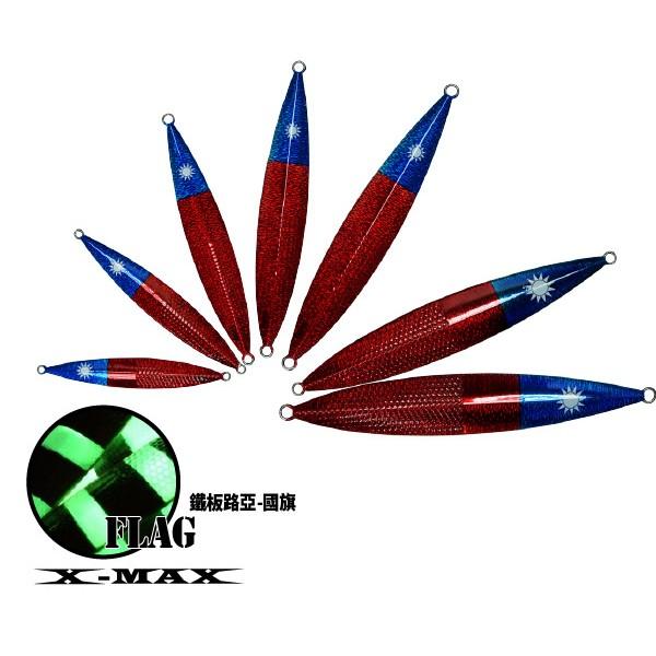 X MAX 國旗版100 150 200 250 320 克SLOW JIG 鐵板路亞釣魚