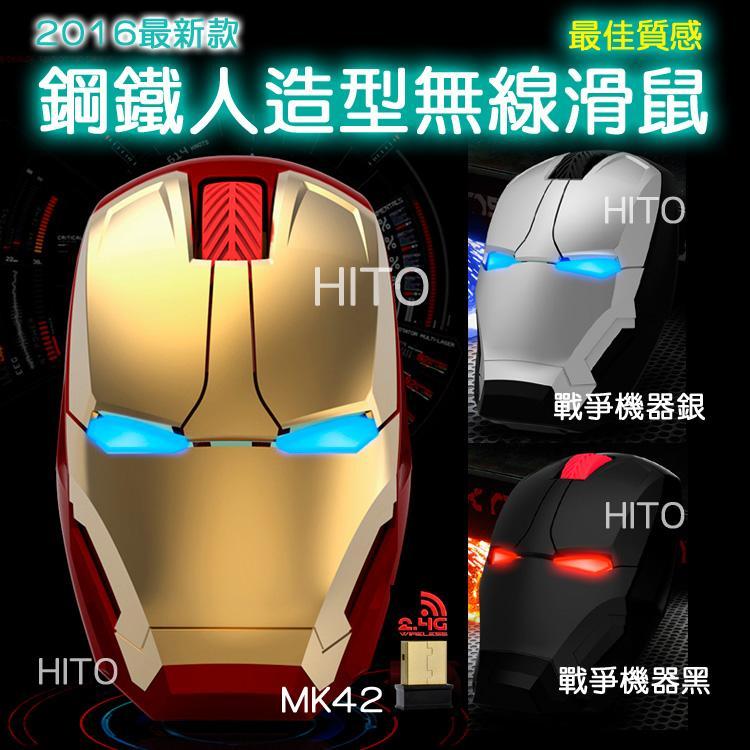鋼鐵人滑鼠2016 款酷炫 無線滑鼠Ironman 2 4G 無聲滑鼠滑鼠墊 復仇者聯盟
