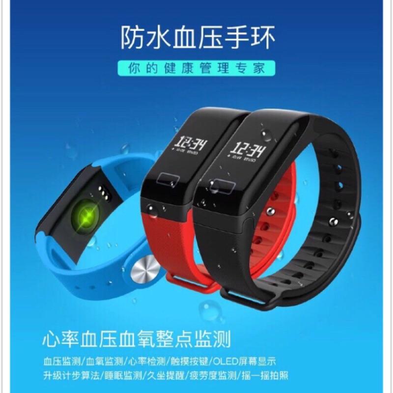測心率血壓血氧睡眠監測計步防水 健康手錶安卓蘋果手環