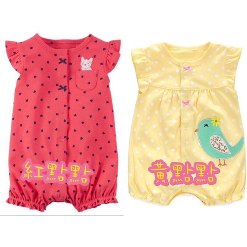 卡特爆款Carter s 女寶飛袖短袖包屁衣愛心小鳥黃色紅色baby 女寶女童嫚嫚寶貝