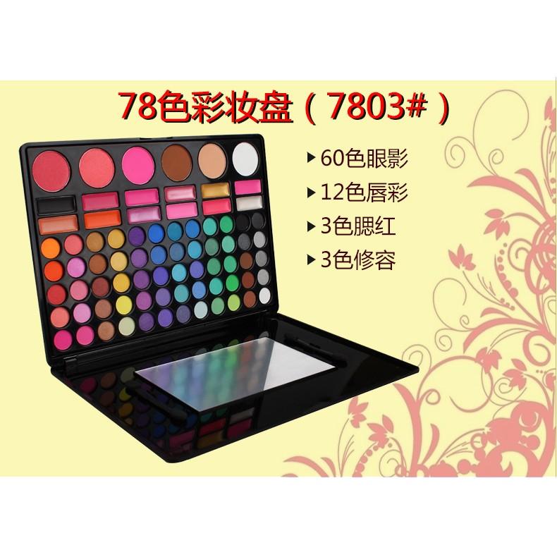 美麗炫彩眼影盤78 色修容腮红唇彩口红彩妝盤加送眼影刷7803