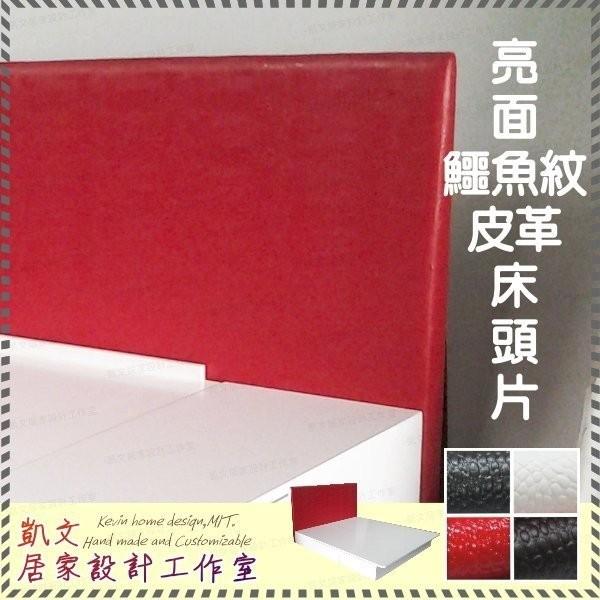 ~新 ~KU 17 亮面鱷魚紋皮革床頭片單人雙人 尺寸顏色可訂製