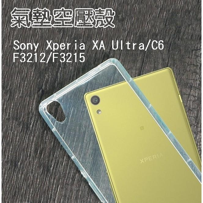 ~氣墊防摔~Sony Xperia XA Ultra C6 F3212 F3215 防摔氣