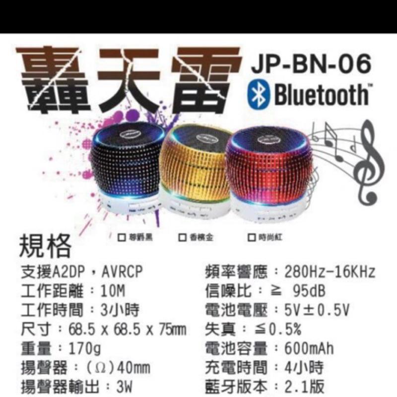 轟天雷藍牙音箱藍芽音響無線喇叭藍芽喇叭支援FM AUX 鋁合金音響手機音響小鋼炮轟天雷