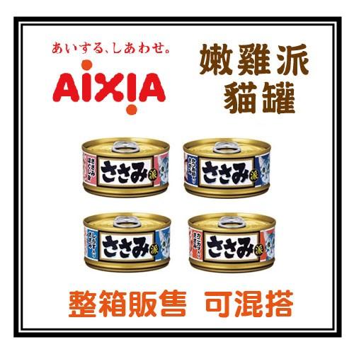 ~力奇~AIXIA 愛喜雅嫩雞派貓罐80g 864 元箱~口味可混搭~C072K01 1