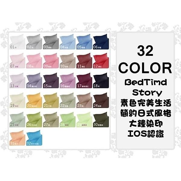 床邊故事 製_ 精梳純棉自由配32 色可訂作簡約素色_ 單人3 尺3 5 尺_ 薄床包枕套