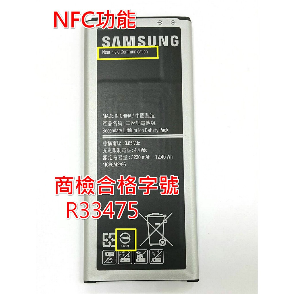 Galaxy note4 電池 版手機內附原電全中文2016 11 05