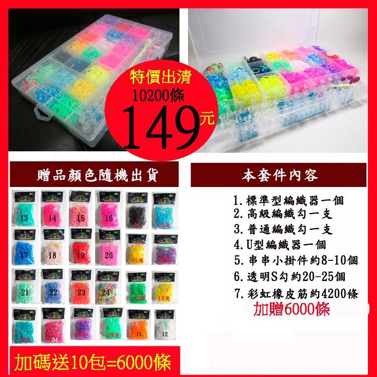 東大1695 彩色橡皮筋彩虹編織器23 格超大收納10200 條 149 元