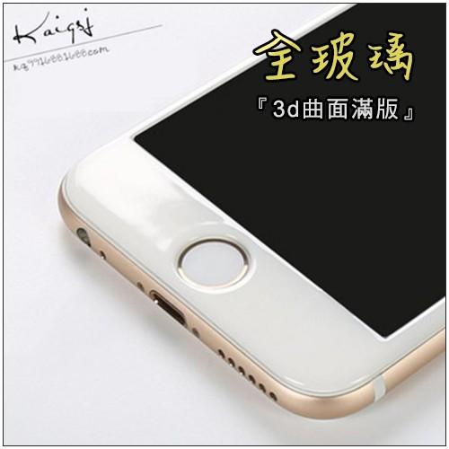 ~3D 曲面滿版玻璃保護貼~IPHONE 6 保護貼滿版玻璃貼膜