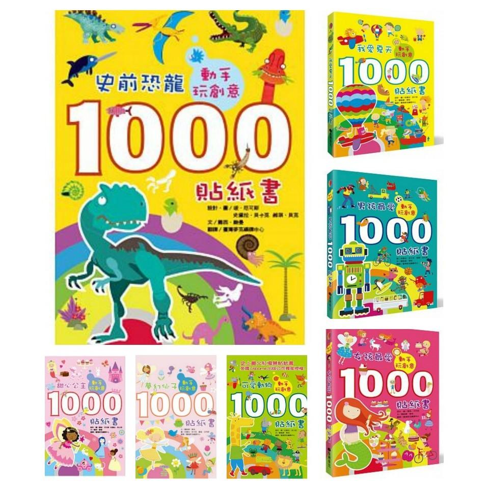 動手玩 1000 貼紙書8 款可愛動物女孩最愛男孩最愛我愛夏天史前恐龍夢幻仙子甜心公主妖怪