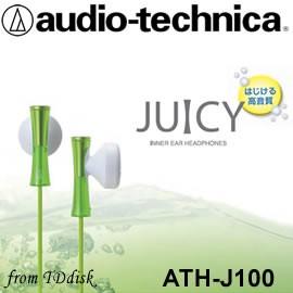 志達電子ATH J100 鐵三角暢快清爽的JUICY 彩色耳塞式耳機 鐵三角 貨