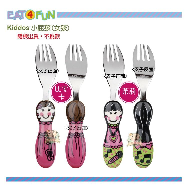 ~巧兒坊~EAT4FUN 吃飯系列Kiddos 小屁孩叉子8629 01 學習餐具316
