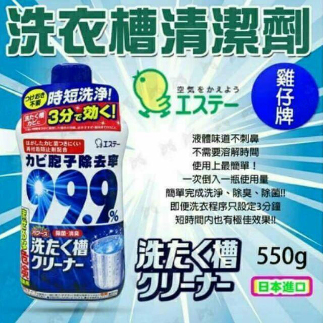 強力洗衣槽99 9 除菌清潔劑超清潔洗衣機