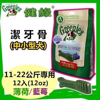 ~新品~美國Greenies 健綠潔牙骨中大型犬11 22 公斤薄荷藍莓12oz 12 入