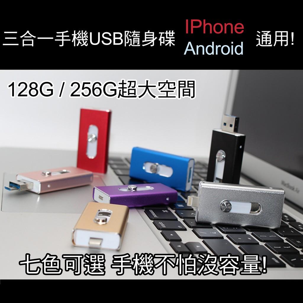 三合一APPLE 安卓 IPHONE 手機隨身碟USB 金屬硬碟128G 256G 容量蘋