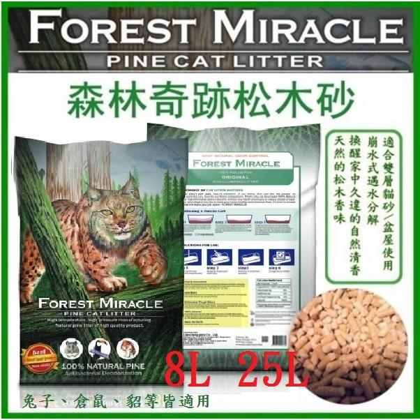 森林奇跡ForestMiracle ~天然松木砂~寵物用品貓咪用品貓砂松木砂