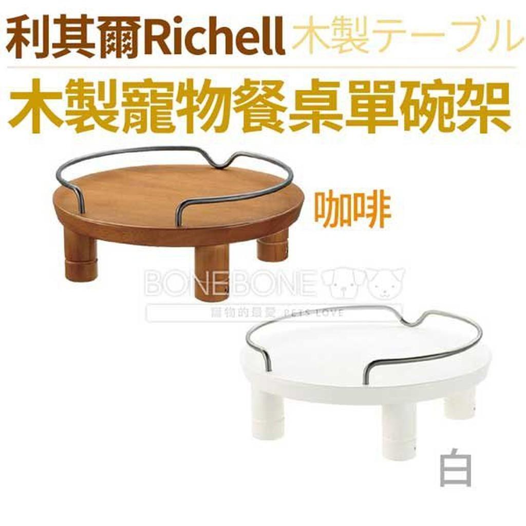 RICHELL 利其爾加高碗架單碗咖啡原木色白色實木寵物狗貓餐桌餐檯碗架兩階段高度依體型調