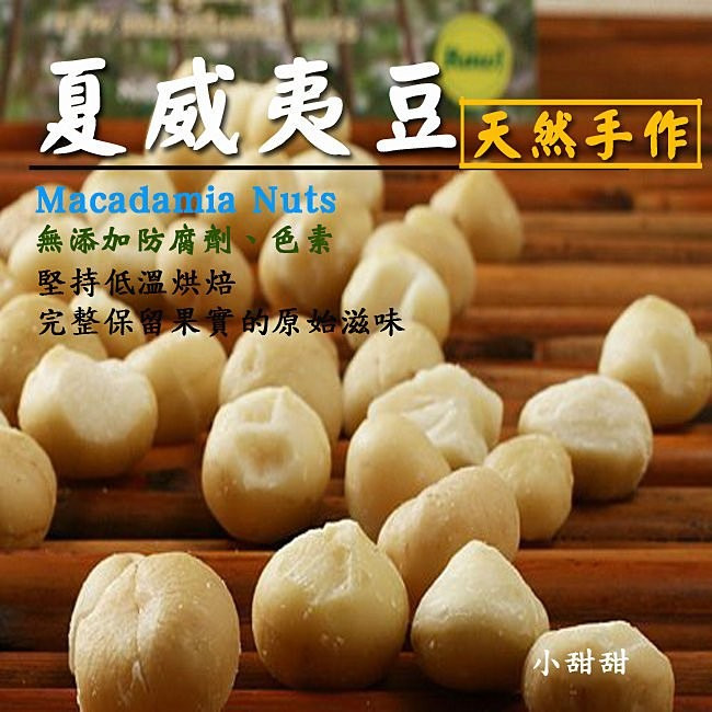 夏威夷豆原味薄鹽低溫烘焙300g 腰果杏仁果綜合堅果夢露萊娜牛軋糖小甜甜食品