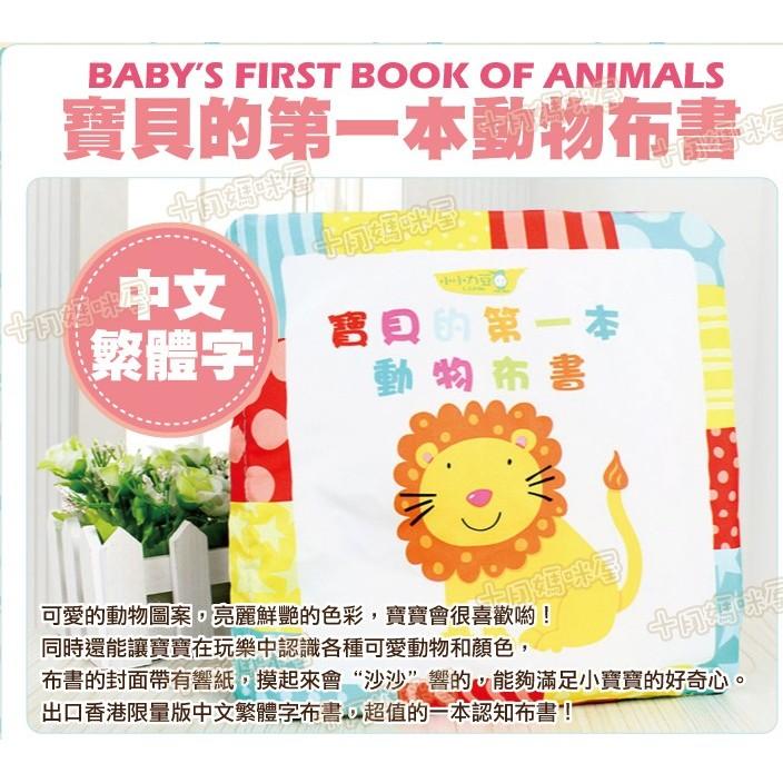 卓如如銅板商店寶寶第一本繁體中文響紙動物布書~105 元~中文布書更勝嬰兒報紙