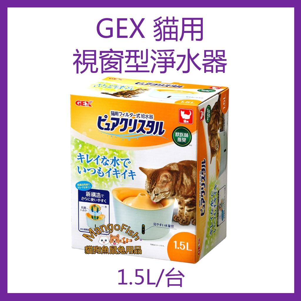 貓狗魚 款 GEX 電動貓用貓咪視窗型飲水機1 5L 2 5L 附1 片濾心淨水機