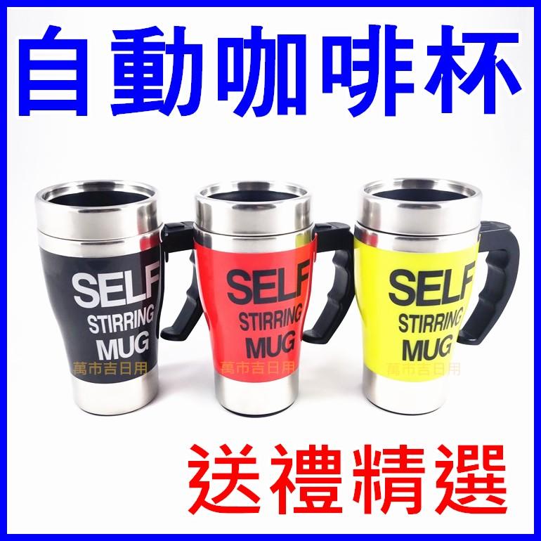 4 色自動攪拌咖啡杯泡牛奶泡茶泡咖啡 攪拌不鏽鋼懶人咖啡杯居家馬克杯牛奶杯杯子生日萬市吉日