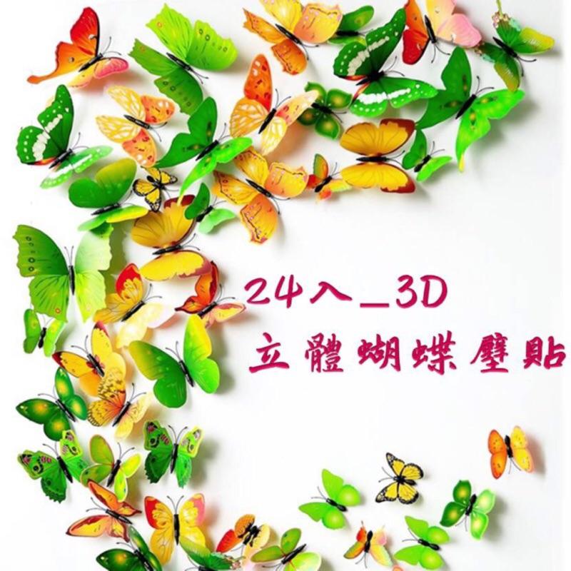 24 入_3D 立體仿真蝴蝶_ 多色