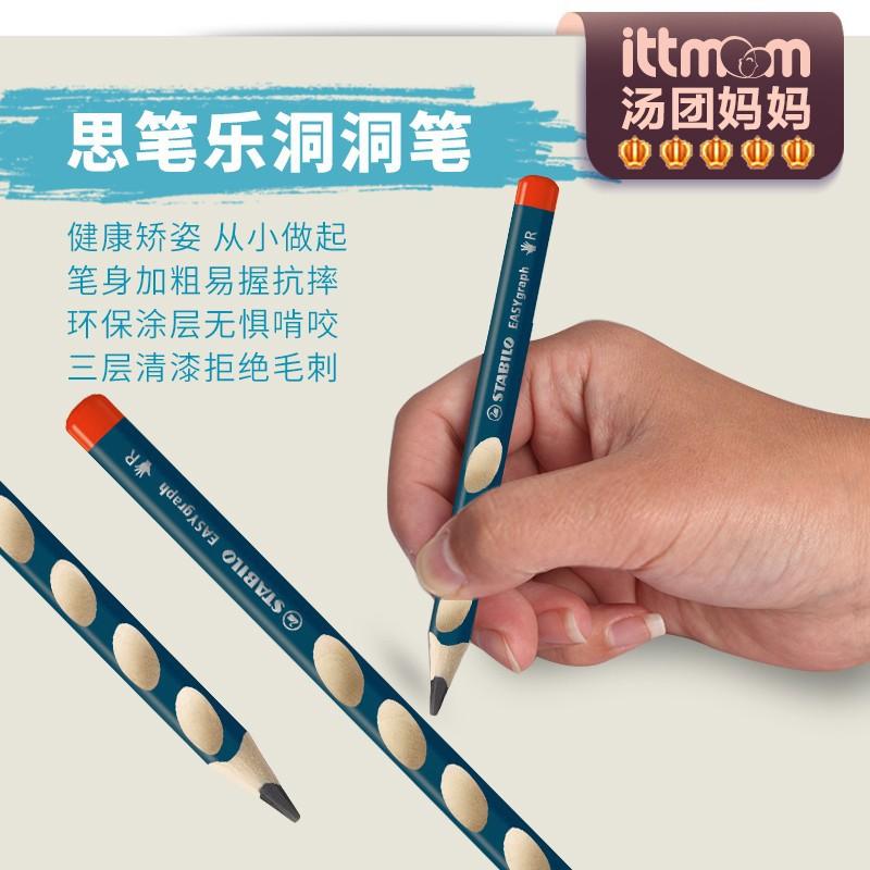 德國STABILO 思筆樂322 洞洞鉛筆兒童小學生用矯正握姿粗三角HB 無毒