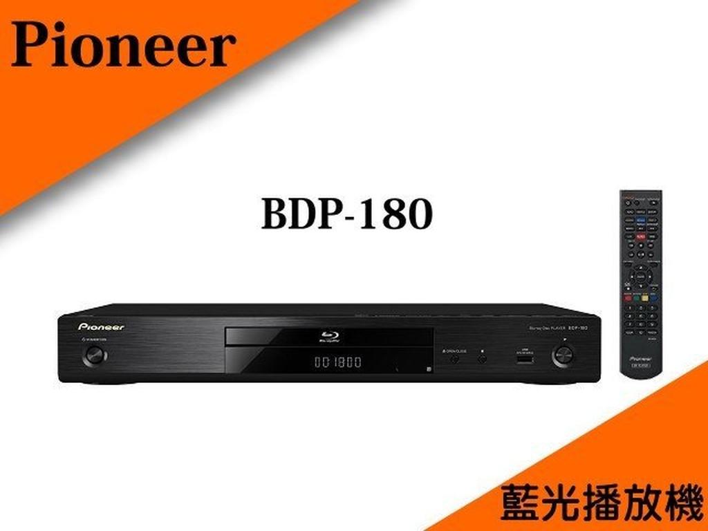 PIONEER  BDP 180  3D 藍光播放機DVD 改全區 貨7 11 全家不能寄
