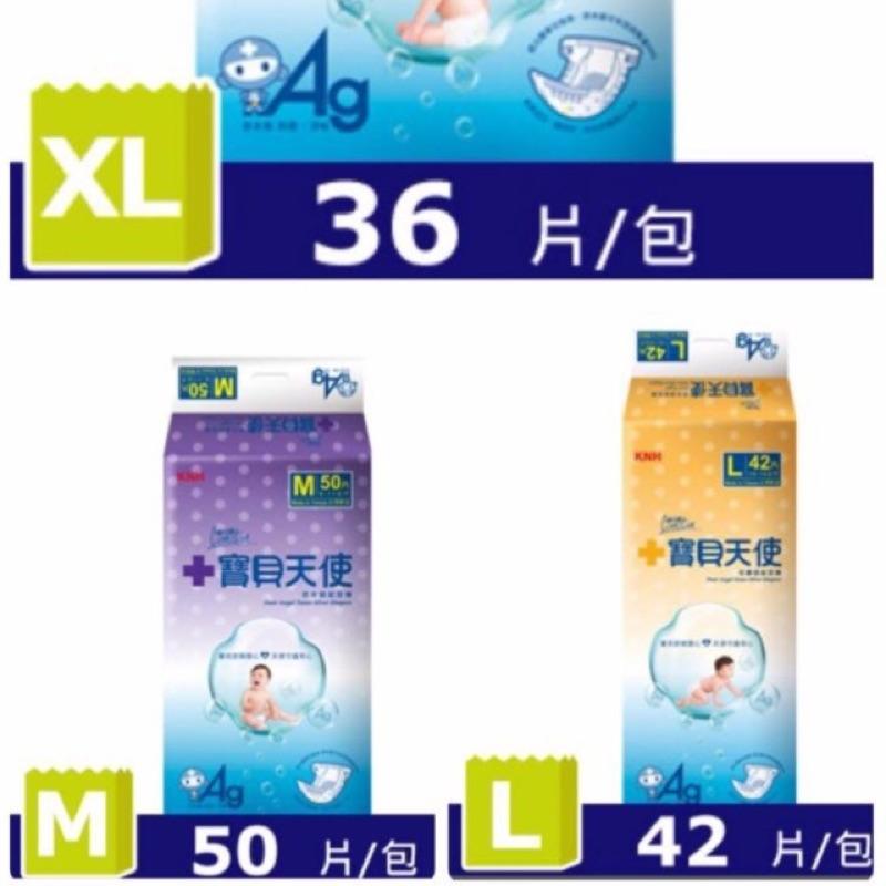 270 起康乃馨寶貝天使M50 L42 XL36 XXL25 限宅配可新竹