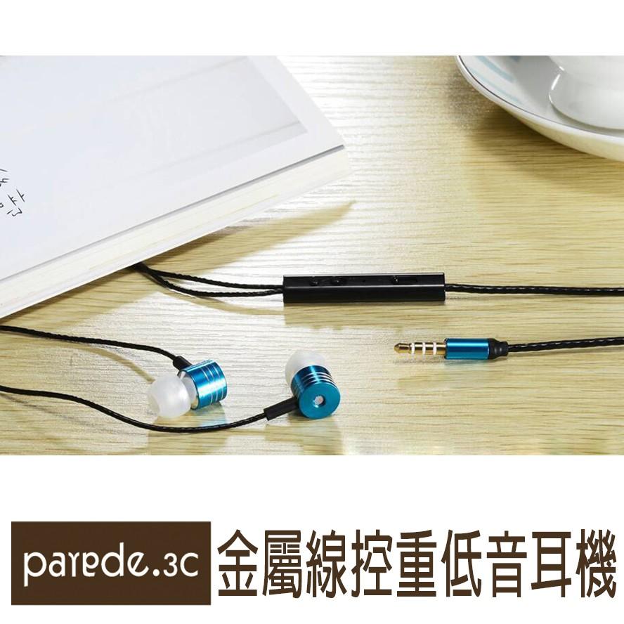 鋁合金重低音耳機金屬入耳式線控耳機帶麥克風調高低音線控通話 包裝~Parade 3C 派瑞