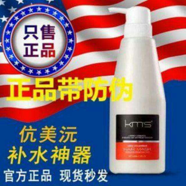正品帶防偽kms 伉美沅補水神器長效修護髮膜