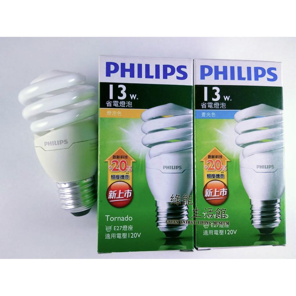 ~綠能 館~飛利浦TORNADO T2 省電燈泡E27 13W 螺旋燈泡110V 白光黃光
