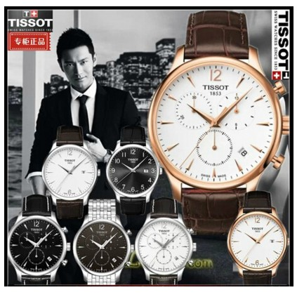 正品Tissot 天梭手錶男錶 玫瑰金皮帶T063 617 36 037 00 手錶
