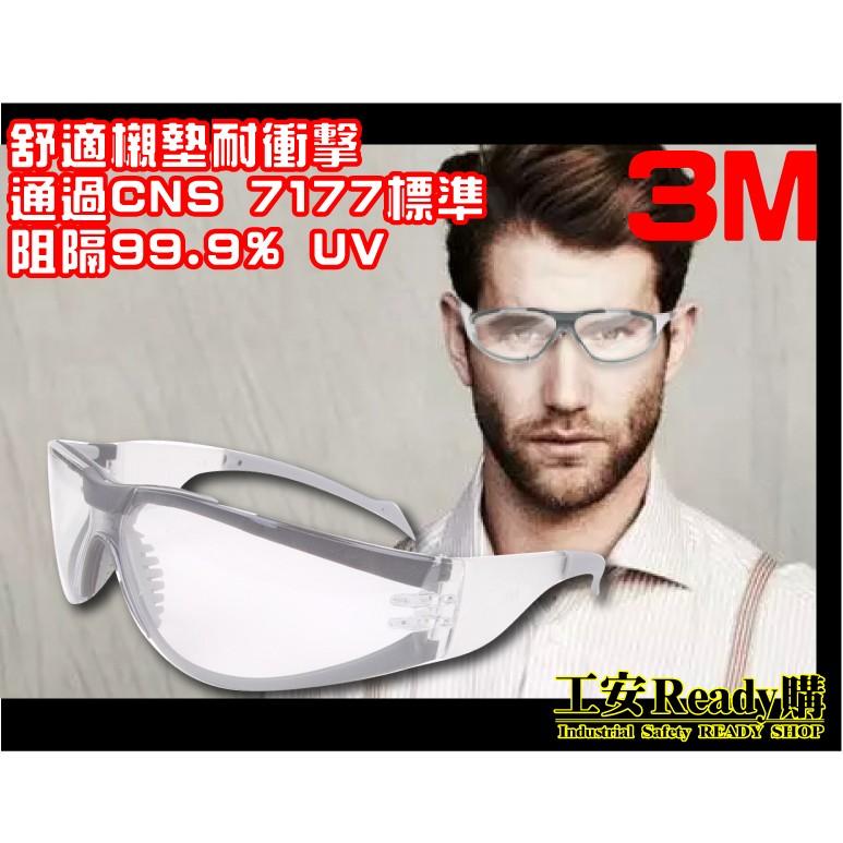 工安READY 購3M 11394 襯墊耐衝擊抗uv 防霧工業安全眼鏡單車戶外實驗室護目鏡