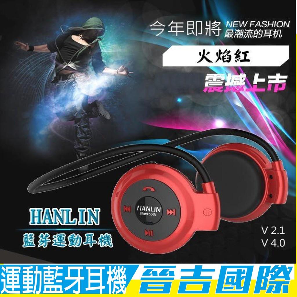 ~晉吉國際~HANLINBT 503 藍芽耳機專利正品 2 1 中文語音自動收納藍牙~通過