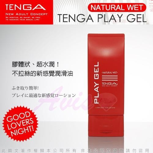 ~性福戀人情趣用品~ TENGA PLAY GEL NATURAL WET 無黏性潤滑液1