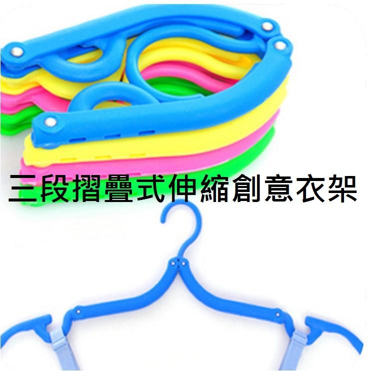 三段式可摺疊式伸縮 衣架便攜折疊衣架簡便衣架收納式衣架旅行收納曬衣架一組10 入