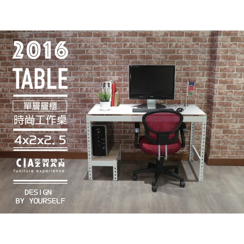辦公傢俱無印風小書桌(長4 尺x 深2x 高2 5 ,單層小層架象牙白免螺絲角鋼C 款~空