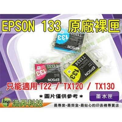 EPSON T133 133 紅色 裸裝墨水匣只能 T22 TX120 TX130 IIB