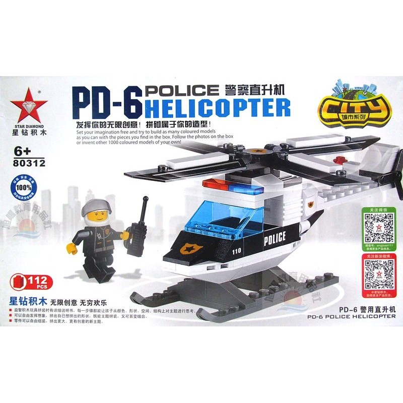 旭陽教育用品社星鑽積木城市系列PD 6 警察直升機建構積木模型玩具樂高式情景拼插 積木益智