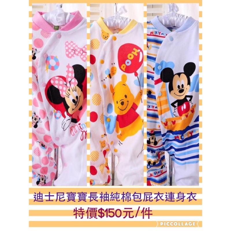 迪士尼寶寶長袖純棉包屁衣連身衣(薄款)