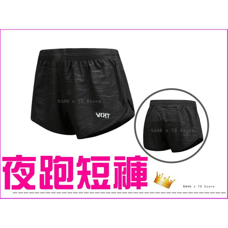 BANG ~輕盈 短褲輕薄彈性 寬鬆舒適小口袋 可內搭馬拉松 透氣排汗健身 短褲~B06